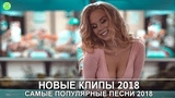 Самые Популярные Песни 2019 (Современные Песни) Новые клипы 2019 зарубежные Европа Плюс