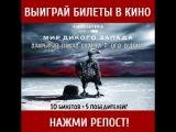 5 победителей Мир Дикого Запада. МОЙ ГОРОД - ПЕРМЬ