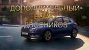 Дополнительный взмах дворников Форд Фокус 3