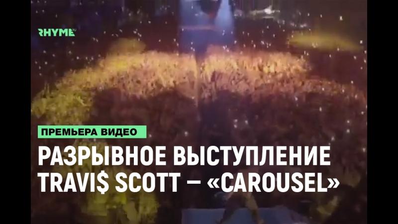 Разрывное выступление Travi$ Scott с треком Carousel Рифмы и Панчи