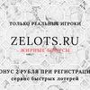 ZeLots.ru