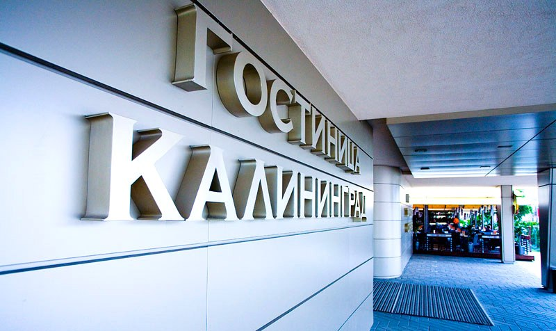 Гостиницы Калининграда эконом-класса