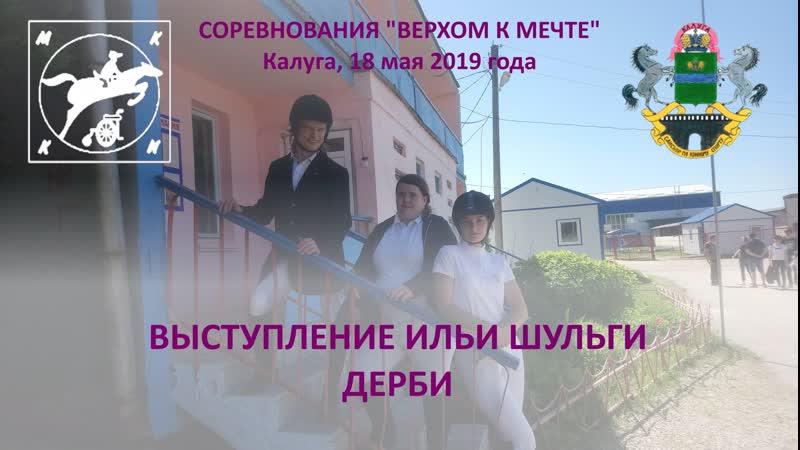 Илья Шульга. Дерби. Калуга 18.05.19
