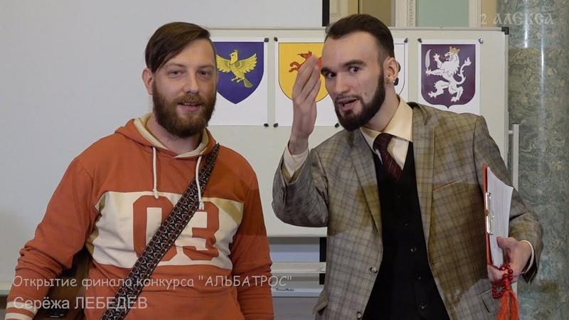 Серёжа Лебедев открывает поэтический конкурс Альбатрос