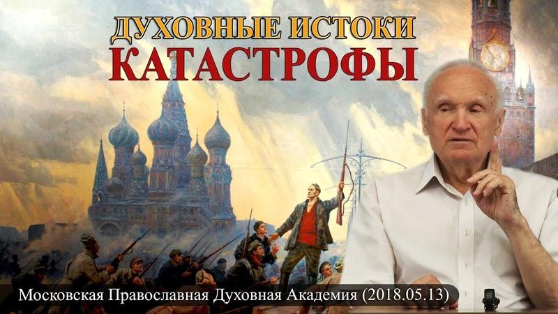 Духовные истоки катастрофы (революция 1917 года) — Осипов А.И.