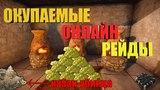 NEW RUST #11 Кабан-убийца. Рейды онлайн. Выживание после вайпа