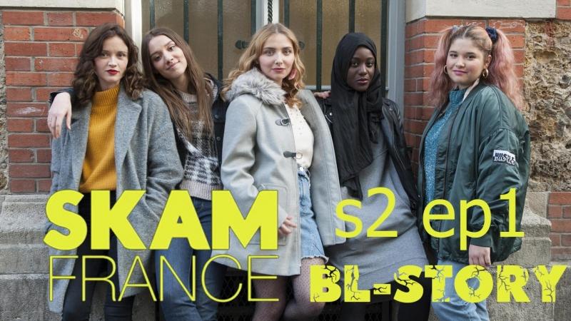 Стыд Франция Skam France 2 сезон 1 серия русские субтитры