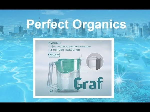 @ Perfect Organics Тест фильтра Graf Какая вода полезна для здоровья