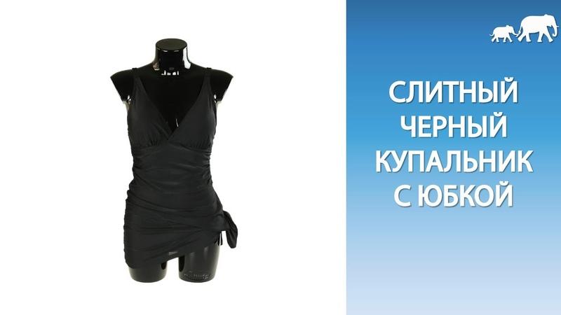 Слитный черный купальник с юбкой
