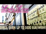 LADY LOVE Копенгаген = до 5000 в неделю!