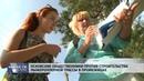Новости Псков 11.10.2018 Общественники против строительства лыжероллерной трассы в Промежицах