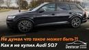 Не думал что такое может быть Как я не купил Audi SQ7