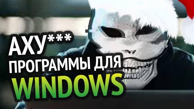 Самые АХУЕ ПРОГРАММЫ для Windows, которыми я пользуюсь!
