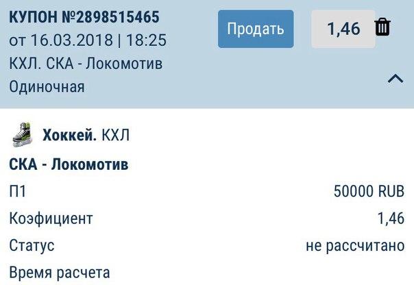 Железка по Линии на 🏒Матч КХЛ:СКА - ЛокомотивПобеда 1, коэффициент