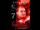 Сериал Бандитский Петербург 7: Передел 4 серия смотреть онлайн бесплатно в хорошем качестве