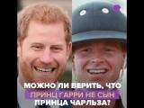 Вся правда о том, кто является отцом принца Гарри