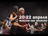 Приглашение на MOSCOW S&ampS WEEKEND20-22 апреля