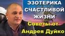 Советы для счастливой жизни Эзотерика с Андреем Дуйко Бесплатный вебинар видео 17 08 2018