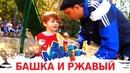ДаЁшь МолодЁжь! - Гопники Башка и Ржавый - Чебурек, мороженное и классика