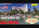 Большая пешая прогулка по всему Лас-Вегас Невада США Американская жизнь Las Vegas