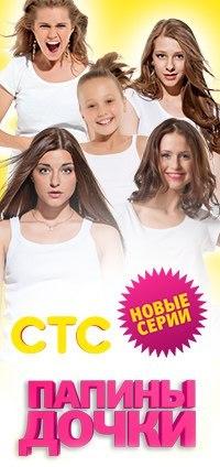Папины дочки супер невесты 1 сезон 2 серия
