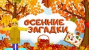 Загадки про осень для детей Осенние стихи для малышей Развивающие мультики