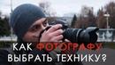 Как фотографу выбрать технику?