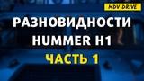 МОДИФИКАЦИИ HUMMER H1: ЧАСТЬ 1