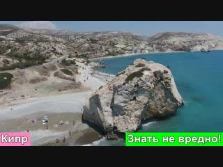 Кипр — одна из жемчужин Средиземноморья, пляжи одни из самых чистых в мире, жаркое солнце, голубое небо и золотые пляжи
