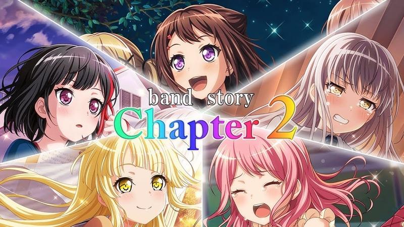 バンドストーリー2章 5バンドチャプターMovie集 【バンドリ!ガルパ】