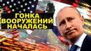 Начало гонки вооружений: США выходит из договора о РСМД
