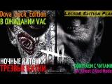 Dead by Daylight | ТРЕЗВЫЙ СТРИМ | DOVA SUCK EDITION | #10 | В ОЖИДАНИИ VAC