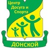"""Центр досуга и спорта """"Донской"""""""