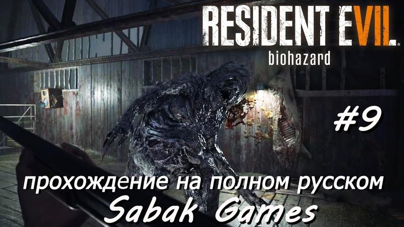 Resident Evil 7 Biohazard - прохождение хоррор на русском 9 犬 смерть рыгала