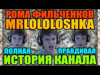 История Лололошки (Лололошка, MrLololoshka, Роман Фильченков)