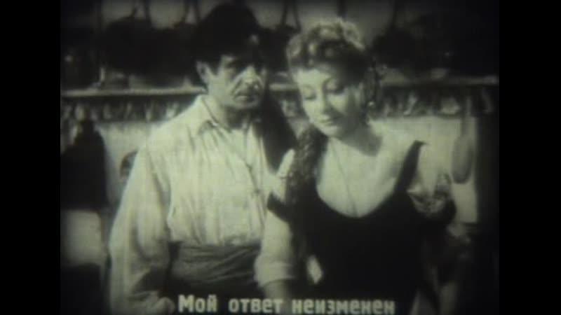 Граф Монте Кристо Le Comte de Monte Cristo 1943 1