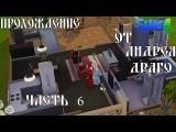 The Sims 4 - Любовь и прочие глупости - Часть 6 - Прохождение на Русском