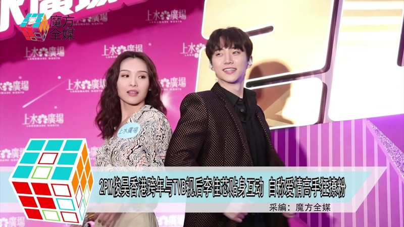 2018-12-31 2PM俊昊香港跨年與TVB視后李佳芯貼身互動 自稱愛情高手狂撩粉