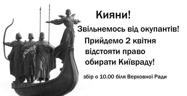 Оппозиция призывает украинцев выйти под ВР 2 апреля - Цензор.НЕТ 1143