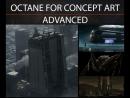 Octane для концепт арта: продвинутый уровень