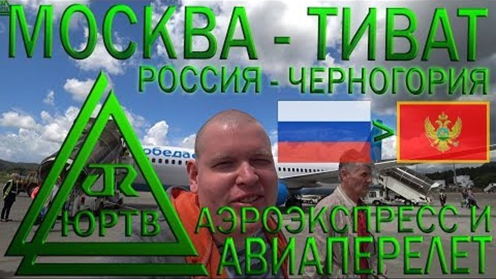 ЮРТВ 2018 Авиаперелёт Москва - Тиват из России в Черногорию компанией Победа. [№280]