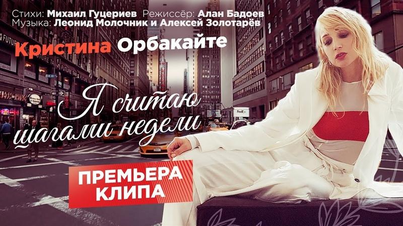 Кристина Орбакайте - Я считаю шагами недели (Official video) 0