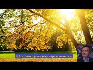 Один день из жизни парапсихолога Радамира Солнечного (www.solnce-spb.ru).