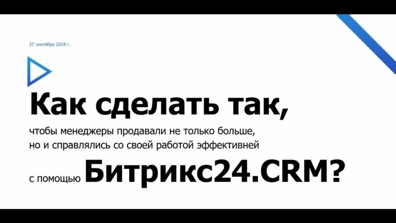 Как продавать много и эффективно с «Битрикс24.CRM»?