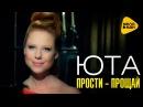 ЮТА - Прости-прощай (Official Video 2016)