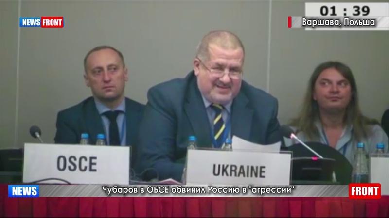 Чубаров в ОБСЕ обвинил Россию в агрессии