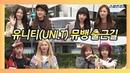 [NEWS] 181005 UNI.T @ По дороге на Music Bank