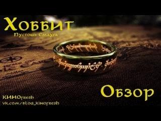 Мини Обзор фильма Хоббит Пустошь Смауга + результаты конкурса