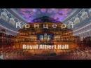 Борис Гребенщиков концерт в Лондоне, Альберт Холл 16 Мая 2014