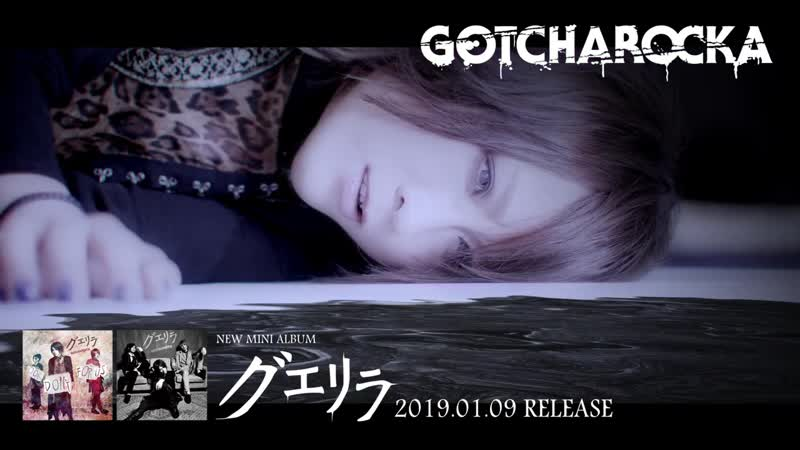 GOTCHAROCKA 2019.01.09 RELEASE「グエリラ」